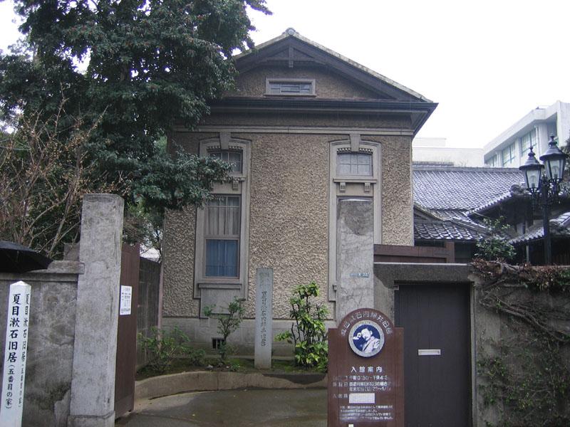 Natsume Soseki kumamoto