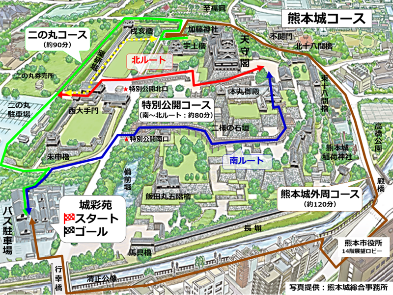 熊本城コース